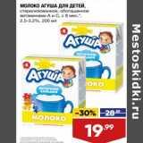 Скидка: Молоко Агуша для детей 2,5-3,2%