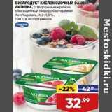 Магазин:Лента супермаркет,Скидка:Биопродукт кисломолочный Danon Активиа 4,2-4,5%