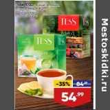 Лента супермаркет Акции - Чай Tess черный / зеленый