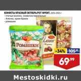 Лента супермаркет Акции - Конфеты Красный Октябрь Рот Фронт 225-250 г