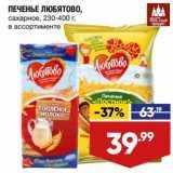 Лента супермаркет Акции - Печенье Любятово