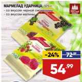 Лента супермаркет Акции - Мармелад Ударница