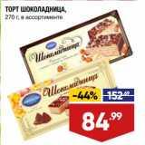 Лента супермаркет Акции - Торт Шоколадница
