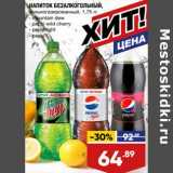 Лента супермаркет Акции - Напиток безалкогольный Mountain dew/ Pepsi wild cherry / Pepsi light / pepsi