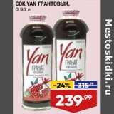 Лента супермаркет Акции - Сок Yan гранатовый