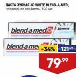 Скидка: Паста зубная 3D White Blend-a-med