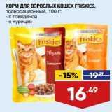 Скидка: Корм для взрослых кошек Friskies