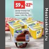 Виктория Акции - Десерт Альпро Соя ваниль/шоколад, жирн. 1.8-2.3%, 125 г