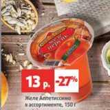 Виктория Акции - Желе Аппетиссимо в ассортименте, 150 г