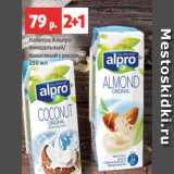 Виктория Акции - Напиток Альпро миндальный/ кокосовый с рисом, 250 мл