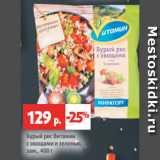 Виктория Акции - Бурый рис Витамин с овощами и зеленью, зам., 400 г