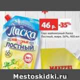Скидка: Соус майонезный Ласка Постный, жирн. 56%, 400 мл