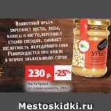 Скидка: Паста Урбеч из семян кунжута, 280 г