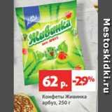 Магазин:Виктория,Скидка:Конфеты Живинка арбуз, 250 г