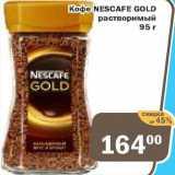 Кофе Нескафе Голд, Вес: 95 г