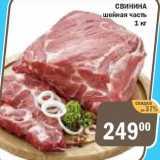 Свинина шейная часть, Вес: 1 кг