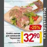 Скидка: Шейка свиная для запекания Черкизово