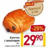 Магазин:Билла,Скидка:Булочка с шоколадом
