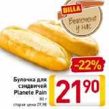 Магазин:Билла,Скидка:Булочка для сэндвичей Planete Pain