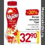 Скидка: Йогурт питьевой Чудо 2,4%