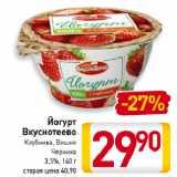 Скидка: Йогурт Вкуснотеево 3,5%