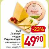 Скидка: Сыр Львиное сердце Радость вкуса