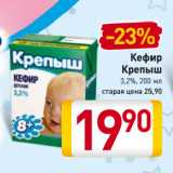 Скидка: Кефир Крепыш
