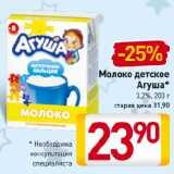 Магазин:Билла,Скидка:Молоко детское Агуша