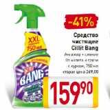 Билла Акции - Средство чистящее Cillit Bang