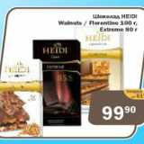 Скидка: Шоколад Heidi Walnuts/ Florentine 100г, Extreme 80 г
