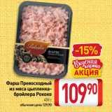 Магазин:Билла,Скидка:Фарш Превосходный из мяса цыпленка-бройлера Рококо