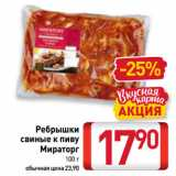 Магазин:Билла,Скидка:Ребрышки свиные к пиву Мираторг