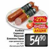 Скидка: Колбаса Сервелат Финский Ближние Горки