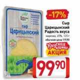 Скидка: Сыр Царицынский Радость вкуса нарезка, 45%