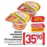 Скидка: Десерт творожный взбитый Ростагроэкспорт 7%