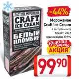 Скидка: Мороженое Craft Ice Cream брикет