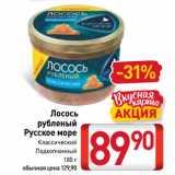 Скидка: Лосось рубленый Русское море Классический, Подкопченный