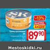 Скидка: Тунец кусочками SK Натуральный, В масле