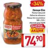 Скидка: Овощи Eko Паэлья овощная, Лобио по-абхазски, Овощи по-сицилийски