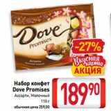 Скидка: Набор конфет Dove Promises Ассорти, Молочный
