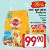 Скидка: Корм для собак Pedigree Говядина, Курица
