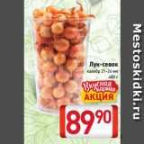 Магазин:Билла,Скидка:Лук-севок калибр 21–24 мм
