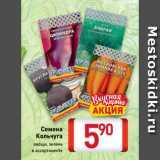 Магазин:Билла,Скидка:Семена Кольчуга овощи, зелень