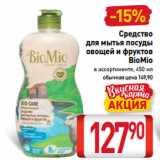 Скидка: Средство для мытья посуды овощей и фруктов BioMio
