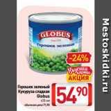 Магазин:Билла,Скидка:Горошек зеленый/ Кукуруза сладкая Globus