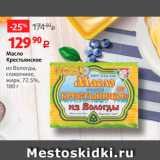 Скидка: Масло Крестьянское