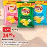 Магазин:Виктория,Скидка:Чипсы Лейз из натурального картофеля, в ассортименте, 40 г