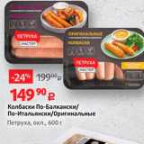 Магазин:Виктория,Скидка:Колбаски По-Балкански/ По-итальянски/Оригинальные Петруха, охл., 600 г