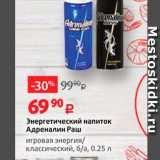 Скидка: Энергетический напиток Адреналин Раш игровая энергия/ классический, б/a, 0.25 л