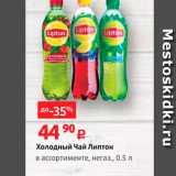 Магазин:Виктория,Скидка:Холодный Чай Липтон в ассортименте, негаз., 0.5 л